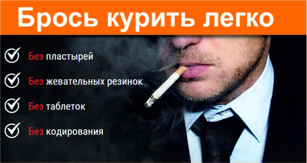 Как сделать так чтобы бросить курить